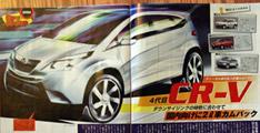 Honda CR:V 2012.